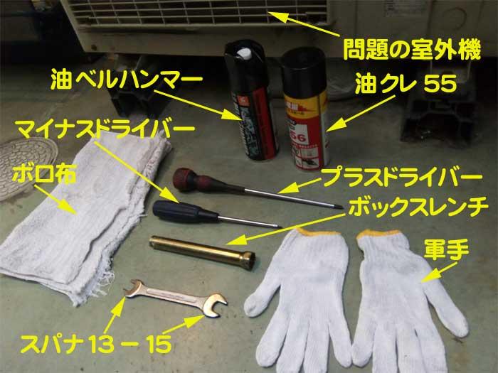 室外機修理道具