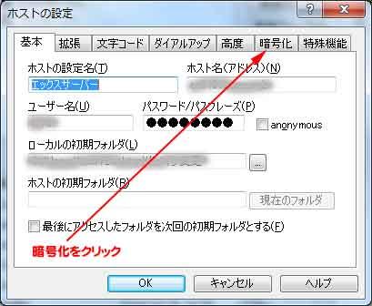 FTPホストの設定画面