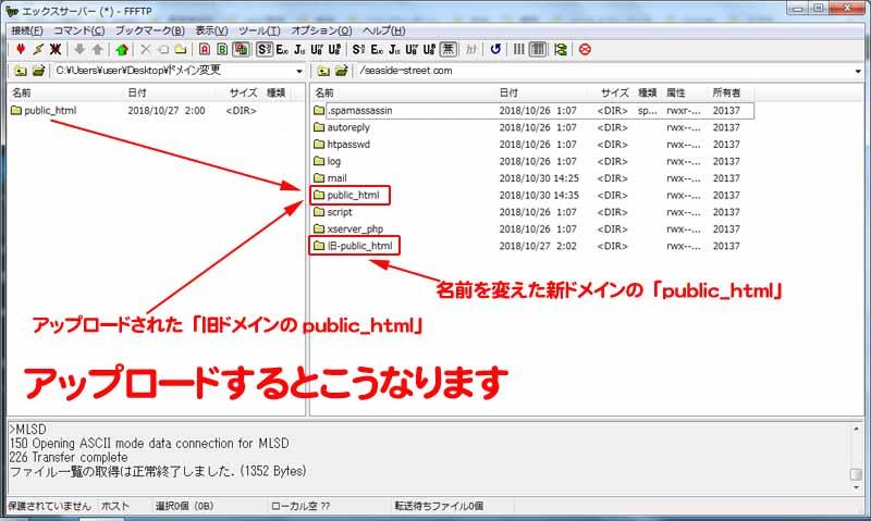 「public_html」のアップロード-3