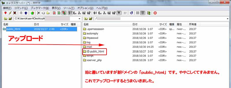 「public_html」のアップロード-2