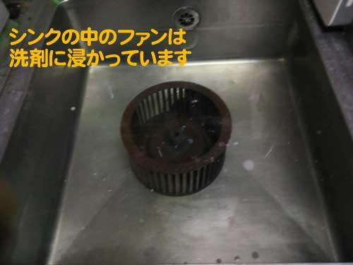 ファンを洗剤に浸けて洗います